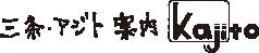 三条・アジト案内kajito(カジト)