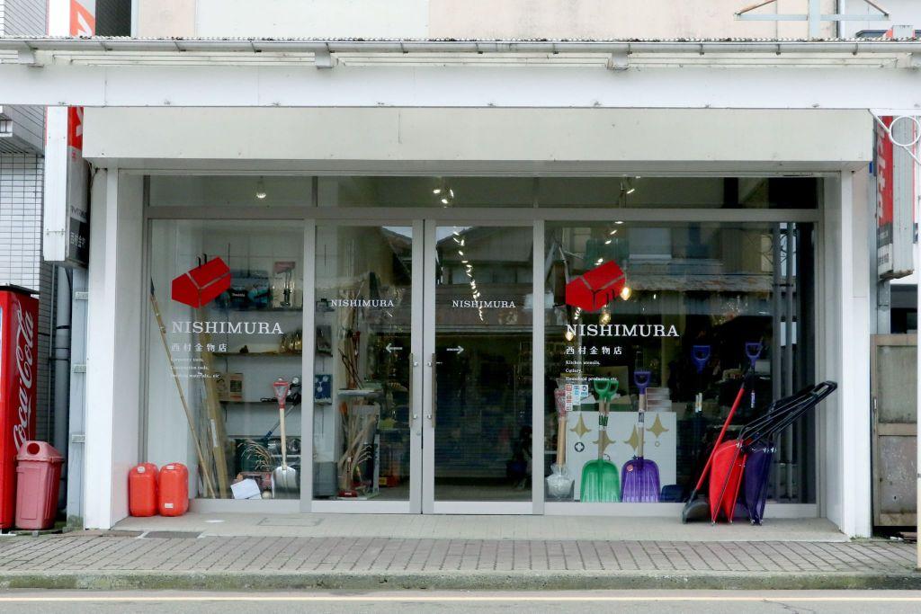西村金物店