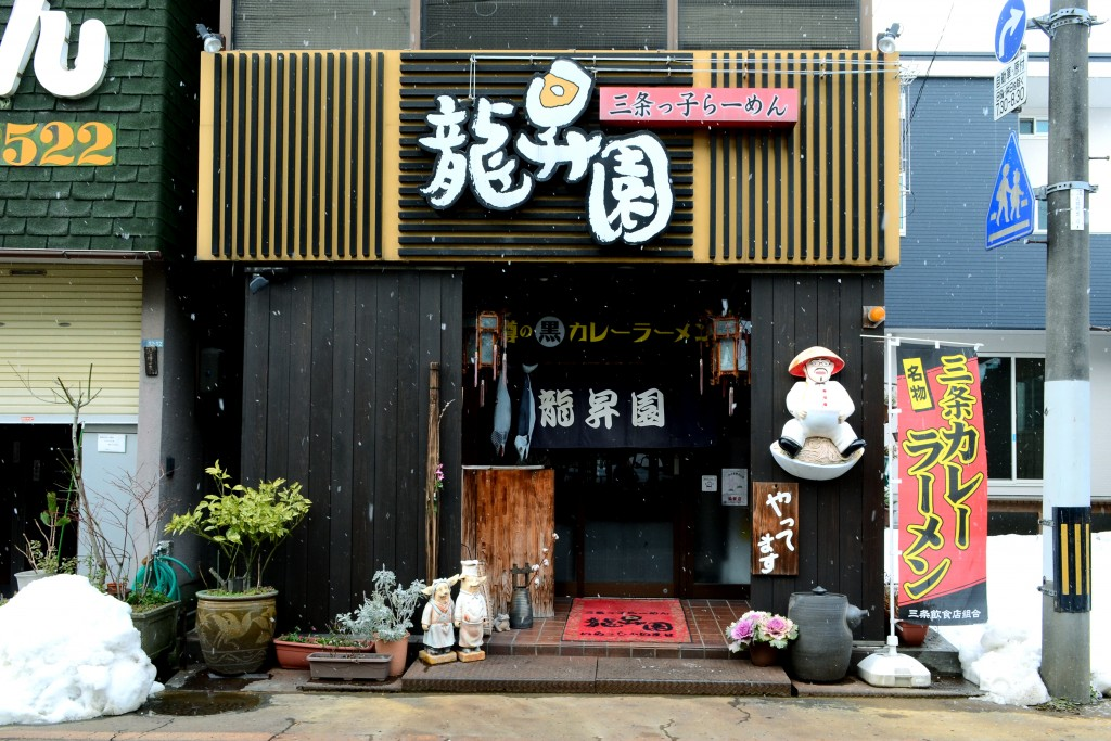 ryusyoen-main